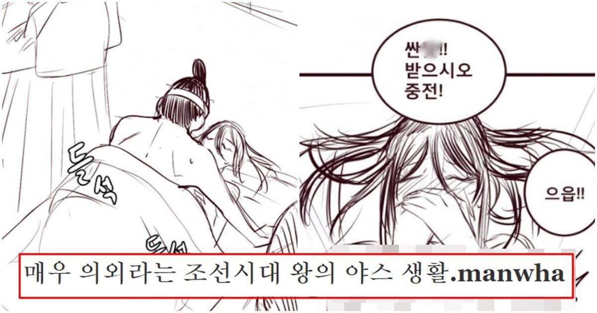 page 182.jpg?resize=1200,630 - 너무 충격적이지만 사실이라는 조선시대 왕의 야스 생활.manwha