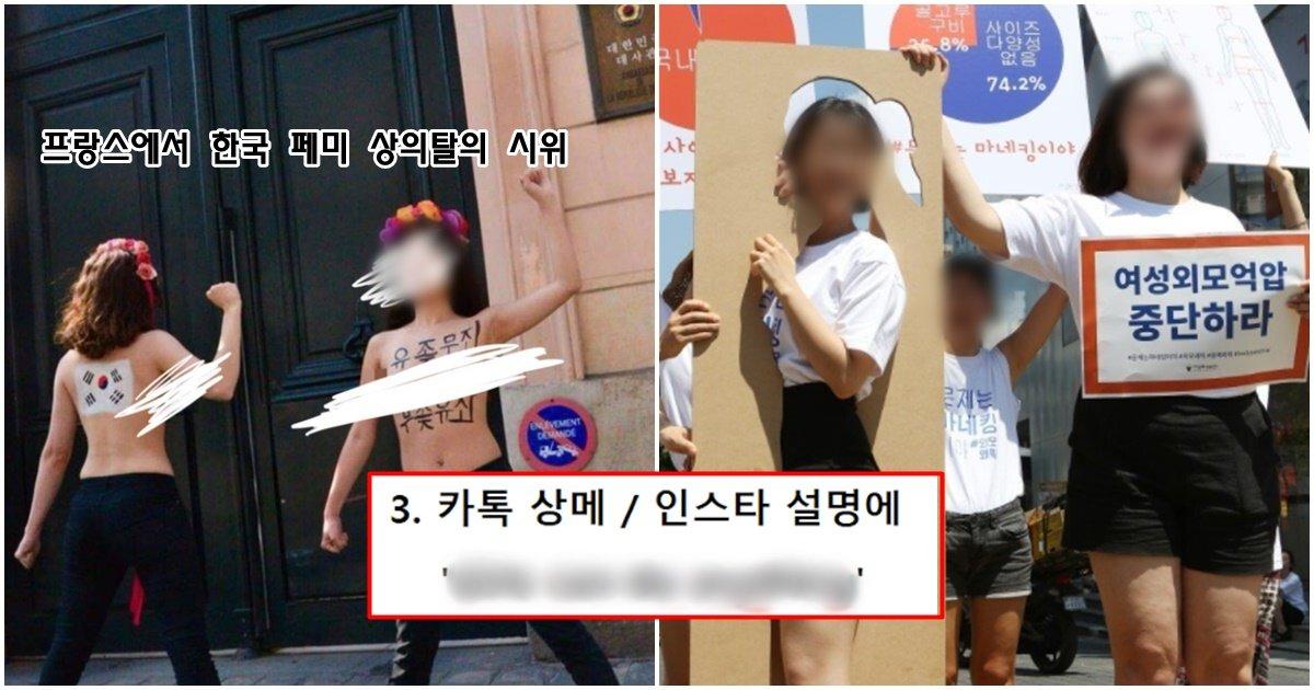 page 276.jpg?resize=1200,630 - 최근 한국남성들 사이에서 필수적으로 알고 있어야 하는 일상속 '페ㅁl' 피하는 방법