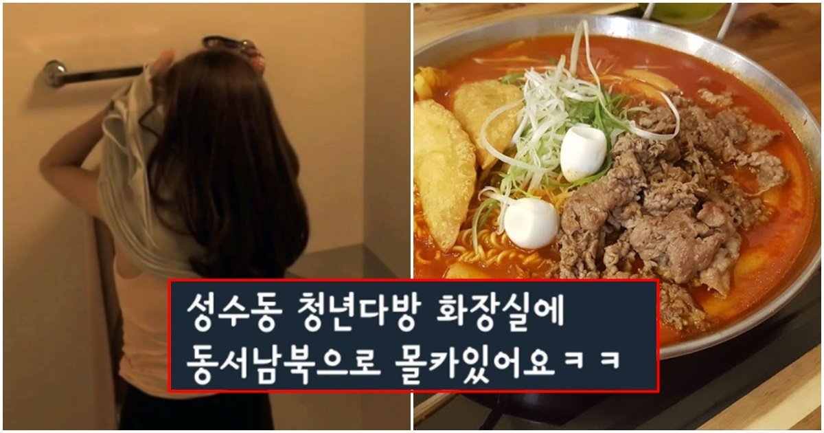 page 323.jpg?resize=1200,630 - 성수동 청년다방 화장실에서 무려 4개의 카메라를 발견한 여성의 최후 (+사진)