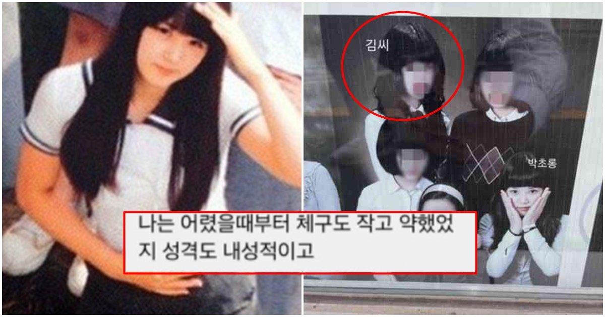 page 85.jpg?resize=1200,630 - 자기는 작고 연약하다고 주장한 박초롱 폭로자 사진 네티즌이 싹 다 찾아버렸다 (+사진)