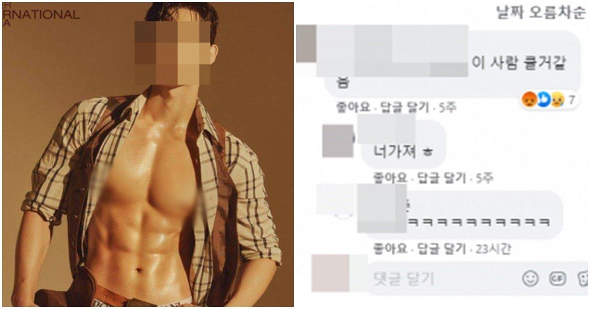 "page 92.jpg?resize=1200,630 - ""존X 애기꼬X네 ㅋㅋ"" 몸 좋은 남자모델 사진에 달리고 있는 '충격적인' 댓글 수준"