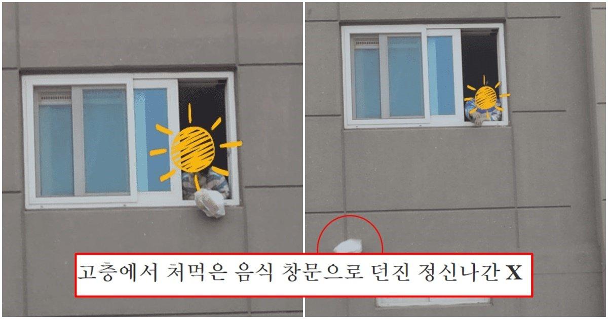 page 93.jpg?resize=1200,630 - 실시간 난리 난아파트에서 배달 시켜놓고 다 먹자 창 밖으로 던진 여성의 최후 (+사진)
