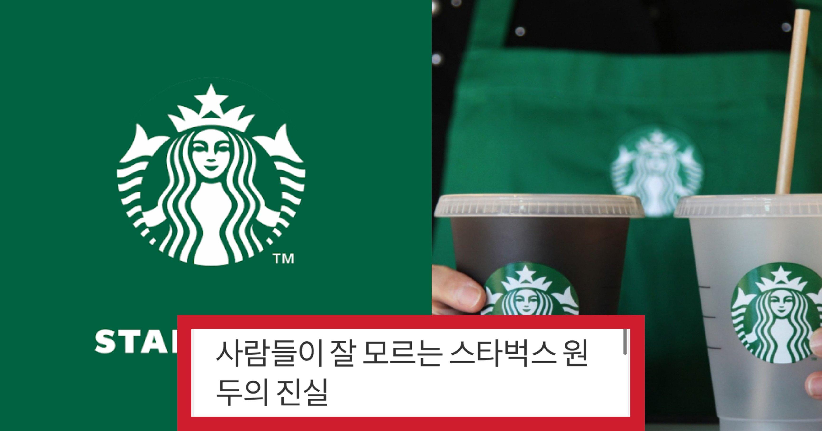 """00f50aa8 6b70 4a28 9147 5f47a78d97ec.jpeg?resize=412,232 - """"엥 내가 맨날 이런 커피를 먹는거였어?""""..사람들은 모르는 스타벅스 커피 원두의 '충격적인' 진실(+비교)"""