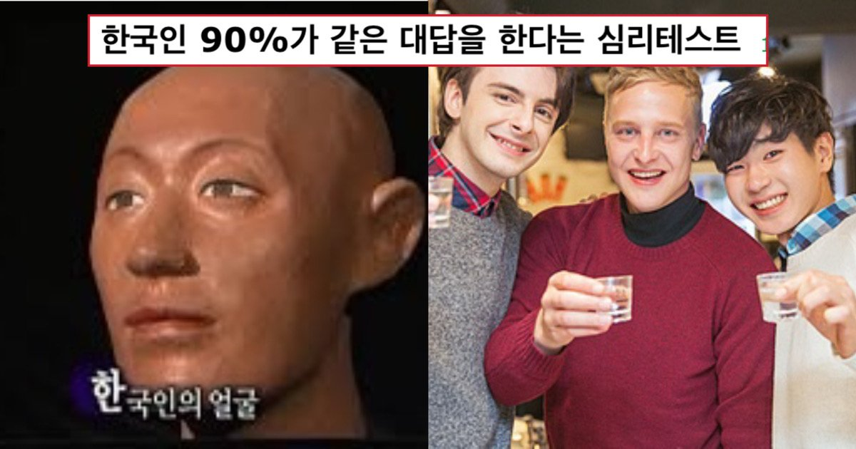 "05eb7ee0 5498 47ab 88a8 867c40bad9a4.jpeg?resize=1200,630 - ""다른 대답할 시 외국인""…한국인 90%가 같은 대답을 한다는 심리테스트"