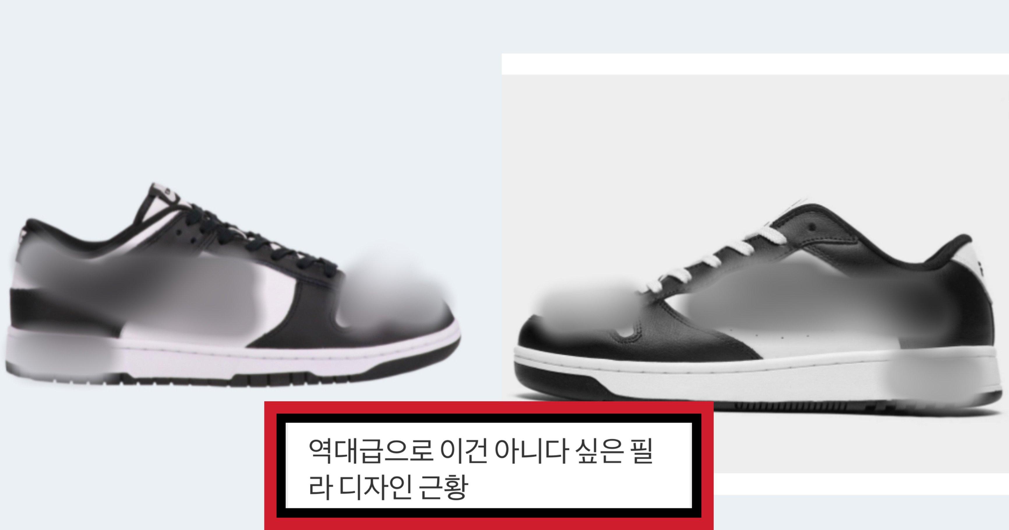"""06e5f93f 2237 496f 8473 571a1b8c18d0.jpeg?resize=412,232 - """"와 이건 걍 똑같잖아""""역대급으로 이건 아니라고 욕먹고 있는 필라 최근 신상 신발 디자인들(+사진)"""