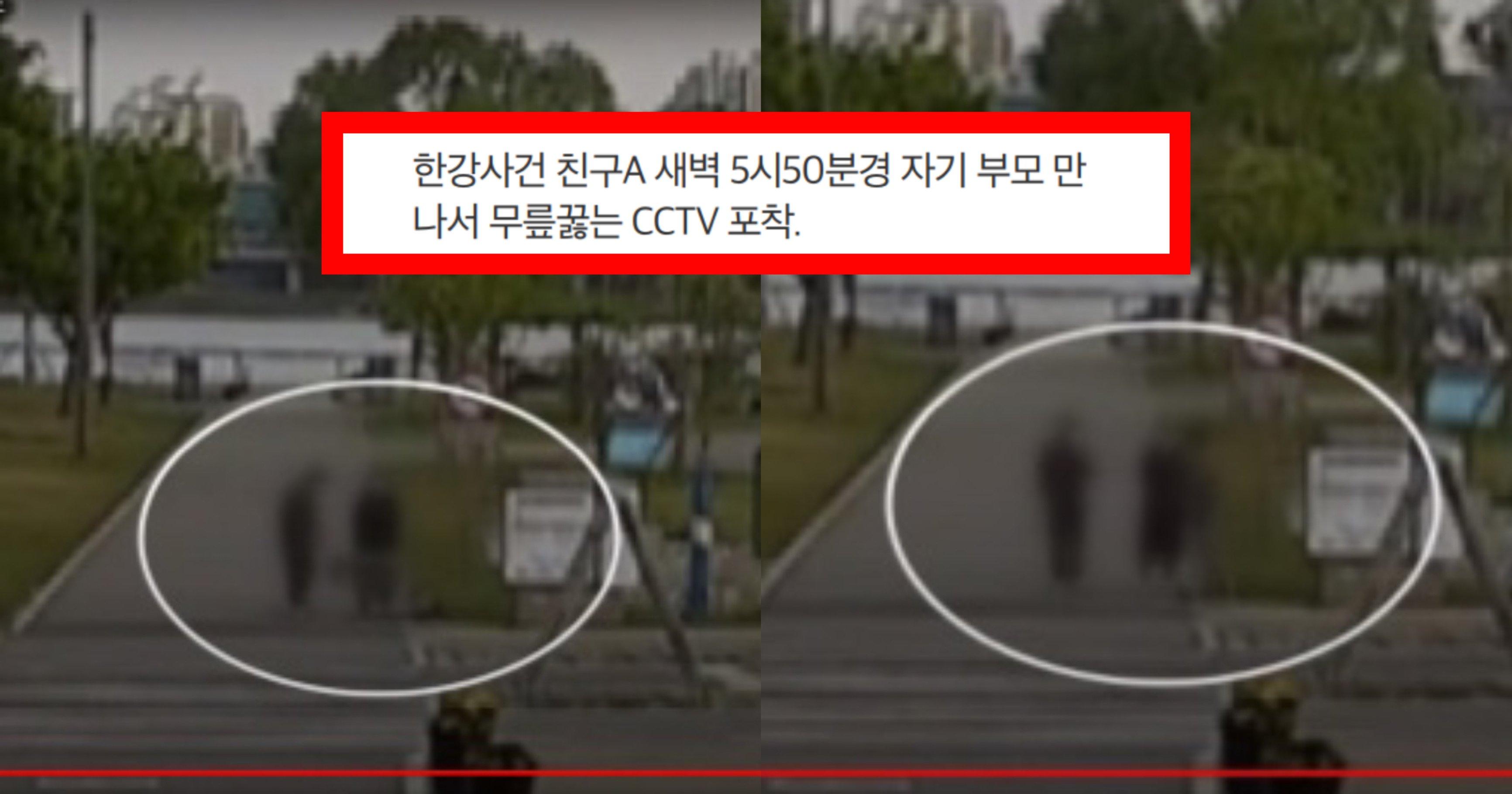 09a46bfc d98d 487f a32a 22dcb41dfb67.jpeg?resize=412,232 - 한강 실종 의대생 친구 부모 만나 무릎 꿇는 '충격적인' 내용의 CCTV가 공개 됐다