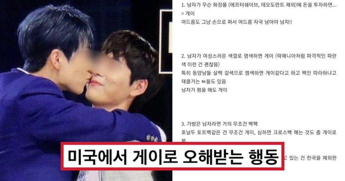 "24cb290b 2427 4067 8994 d9295c56997f.jpeg?resize=1200,630 - ""대한민국 남자들은 다 게이네ㅋㅋㅋ""…미국에서 게이로 오해받는다고 난리 난 한국인들의 특징"