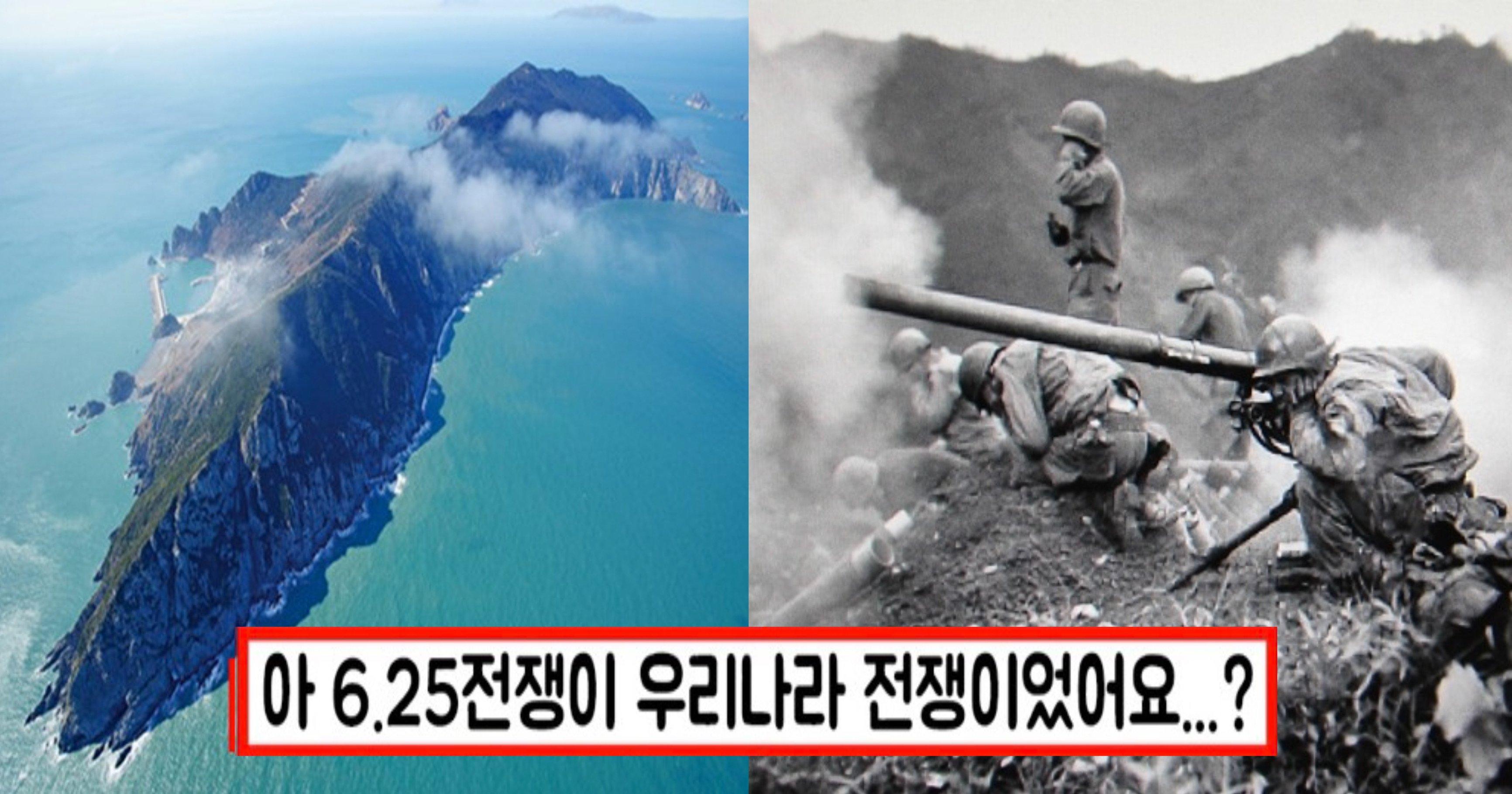 """379c4dd6 2fa0 4230 b0a4 77cef82a52e6.jpeg?resize=412,232 - """"밖에 전쟁이 났다고?""""..6.25때 북한군이 찾아가지도 못해 전쟁 난지도 몰랐다는 우리나라 섬.jpg"""