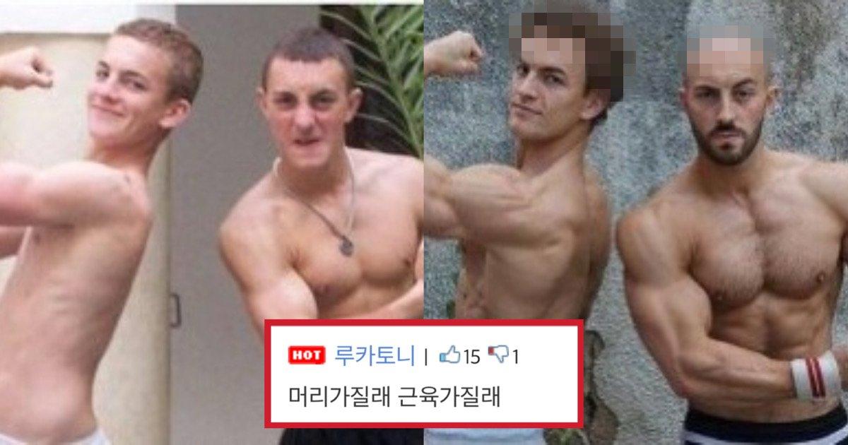 """40fd532d d66b 4f86 b2a2 85d82c0d8e6a.jpeg?resize=1200,630 - """"근육을 가지고 머리를 잃었다..""""…12년간 근육운동한 절친 2명의 비포&애프터"""