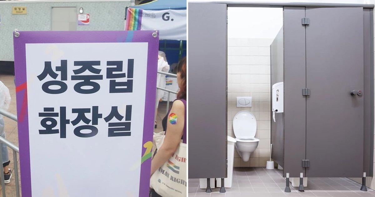 "5 91.jpg?resize=1200,630 - ""남녀 모두 볼일을?""... 서울에 '성 중립 화장실' 생겨 논란되고 있다"