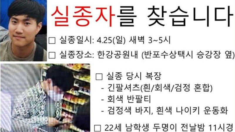 """실종자를 찾습니다] """"한강서 잠든 아들이 사라졌습니다""""   SBS 뉴스"""