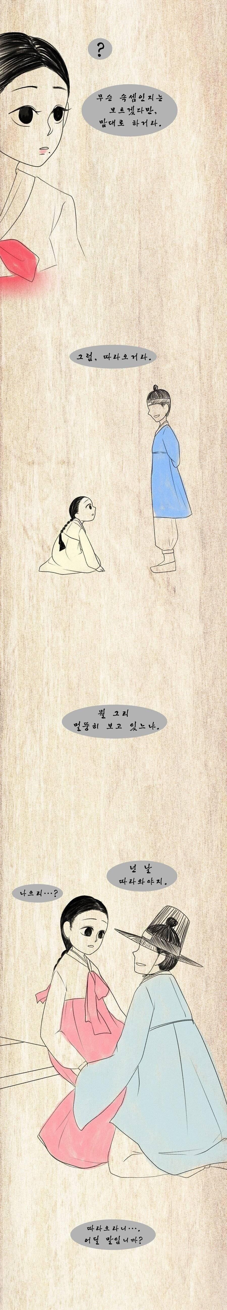 조선 시대 여자 몸종의 삶 jpg   인스티즈