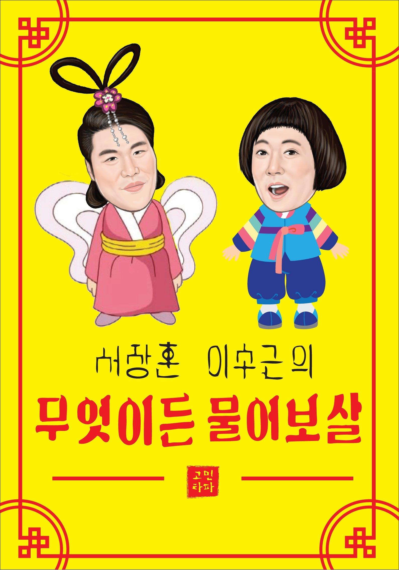 서장훈X이수근 `무엇이든 물어보살` 25일 첫방송 - 스타투데이