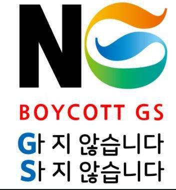 손 모양 하나에 남혐 몰렸다... GS25 불매에 靑청원까지 등장 - 조선일보