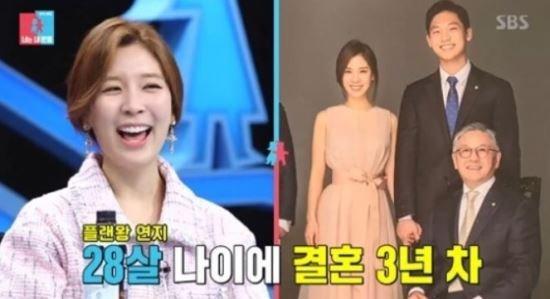 벌써 결혼 3년 차…동상이몽 출연한 함연지 화제-국민일보