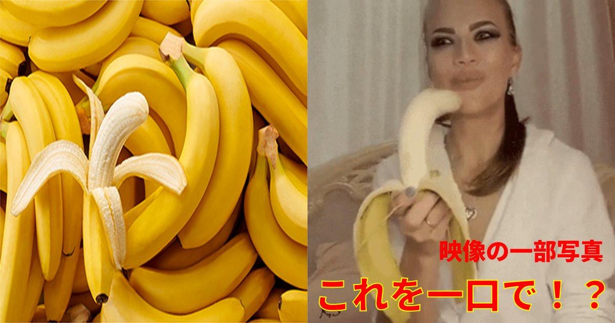 bananawoman.png?resize=412,275 - 【映像あり】 大きいバナナを一口でパクリ!?とても不思議でずっと見てしまう映像 「バナナも、口の大きさにもびっくりですww」