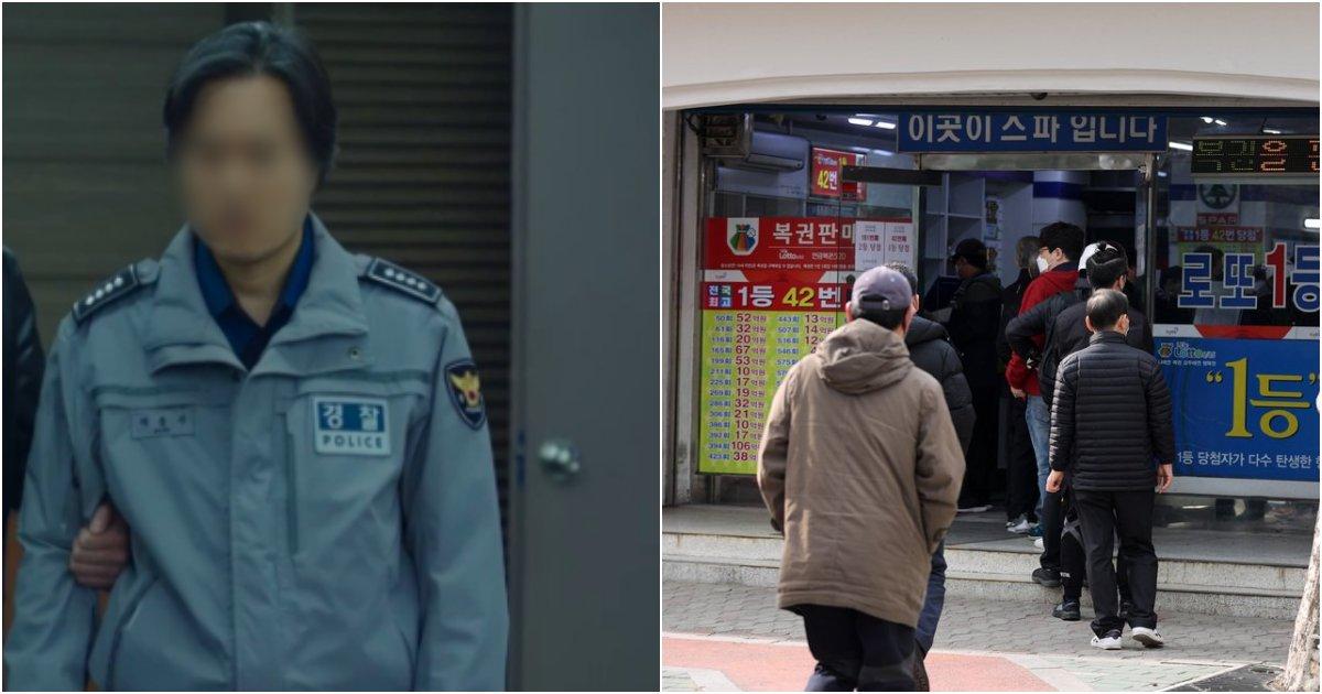 collage 140.png?resize=412,232 - 대한민국 로또 역대 당첨금 '407억'을 받은 춘천 경찰관의 충격적인 근황