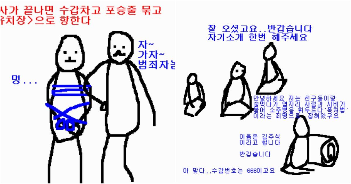 collage 178.png?resize=1200,630 - 실제 수감생활하다 나온 남성이 교도소 생활에 대해 알려주는.manhwa