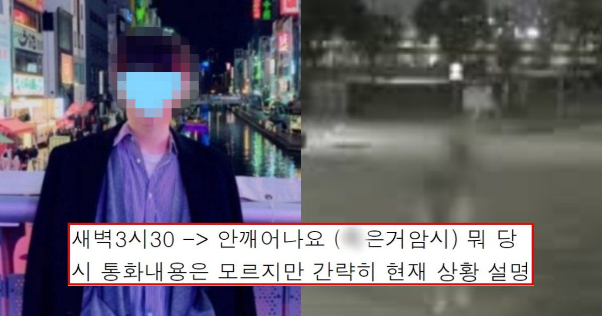 "collage 19.png?resize=1200,630 - ""한강 의대생 사건 의심되는 친구는…"" 디시 그알갤에 올라온 역대급 추리글"