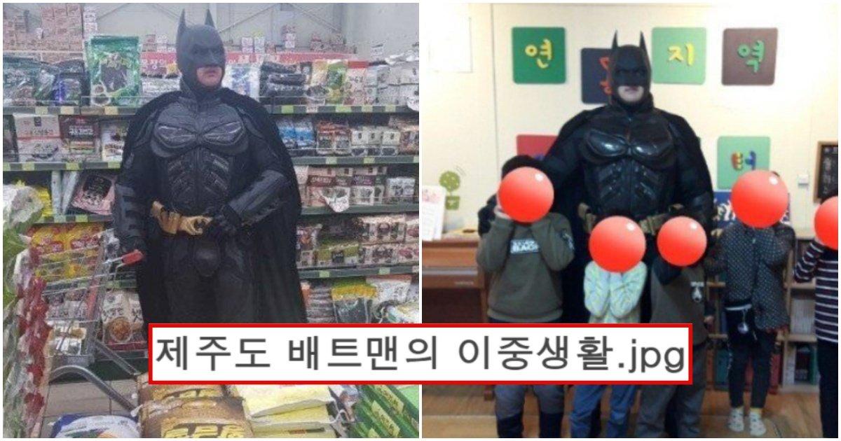 collage 22.jpg?resize=1200,630 - 제주도에서 유명하다는 K-배트맨의 이중생활