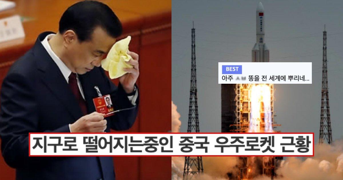 "collage 27.png?resize=1200,630 - ""이러다 지구 멸망하는 거 아니냐""며 현재 지구로 떨어지고 있어 심각하다는 중국 우주로켓 상황"
