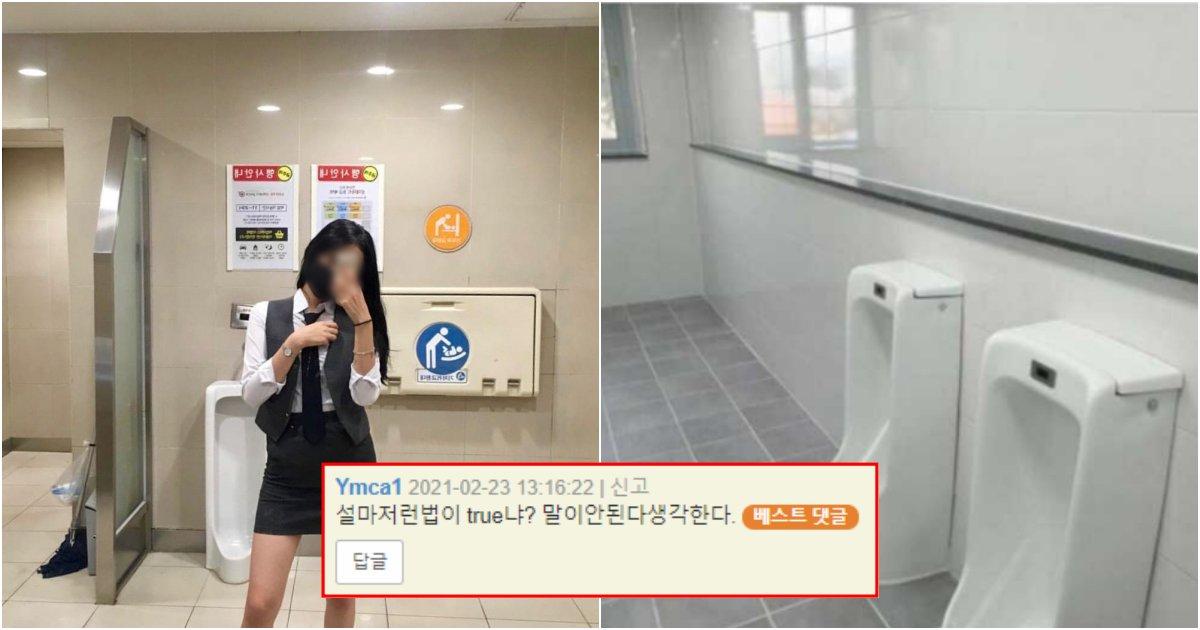 "collage 392.png?resize=1200,630 - ""여자들이 드디어 해냈습니다!!"" 결국 남녀평등 제대로 해버린 남고 화장실 근황 (+사진)"