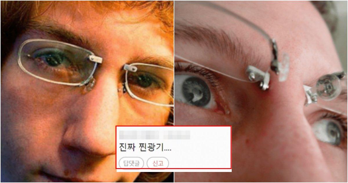 collage 397.png?resize=1200,630 - 안경이 흘러내리는 것과 착용하는 게 귀찮다며 'Wls' 광기 보여준 남성
