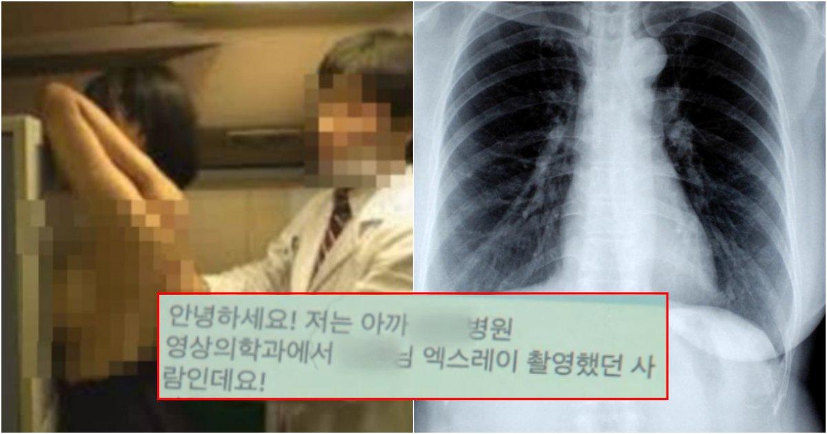 collage 410.png?resize=1200,630 - 20대 여성이 흉부 X-ray를 찍고 '그 곳'의 모양 크기가 다 보이자 방사선사에게 온 카톡