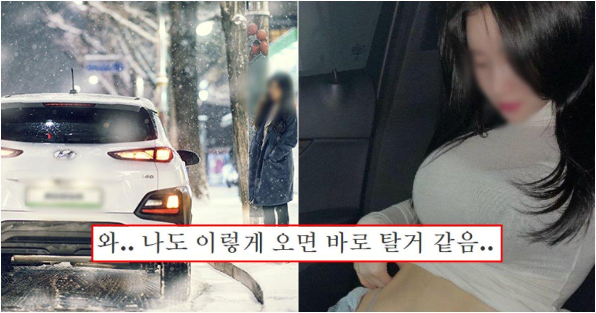 collage 434.png?resize=1200,630 - 알거 다 아는 성인여성도 차로 이렇게 다가가서 타라고 하면 90%는 의심 안하고 탄다는 방법