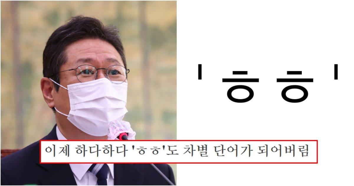 "collage 438.png?resize=1200,630 - ""이제 앞으로 'ㅎㅎ'도 이 뜻으로 쓰지마세요. 인종 차별용어로 금지 추진하겠습니다"""