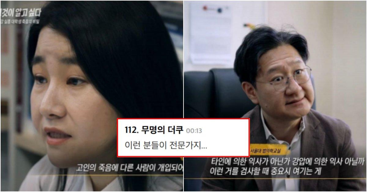 collage 466.png?resize=1200,630 - 오늘자 그것이 알고 싶다에 나온 한강 사건에 대한 범죄 전문가들 견해