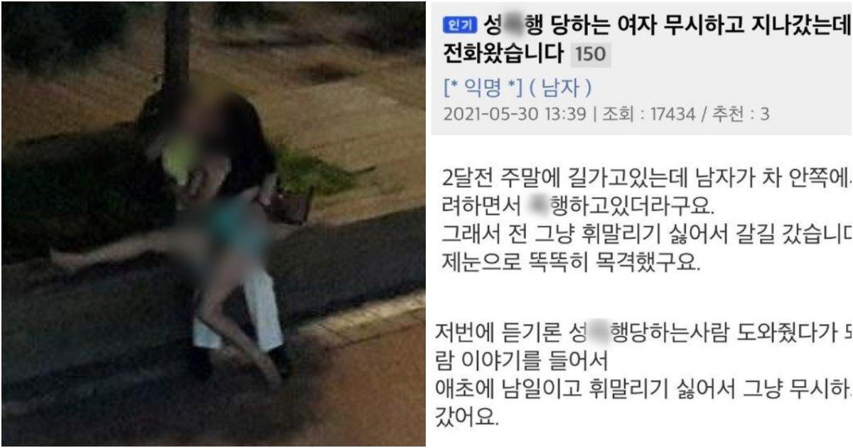 collage 483.png?resize=1200,630 - 길거리에서 '강X' 당하고 있는 여자 무시하고 그냥 지나갔는데 경찰서로 끌려가게 생겼습니다
