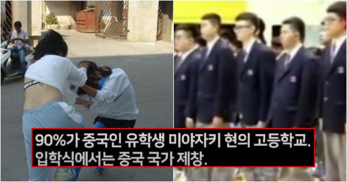 "collage 489.png?resize=1200,630 - ""대한민국의 가까운 미래가 될수도.."" 90%의 학생이 중국인이라는 일본의 한 고등학교 모습"
