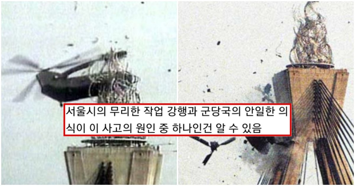 collage 51.jpg?resize=1200,630 - 사람들은 잘 모르는 20년 전 오늘 서울에서 일어났던 충격적인 사고