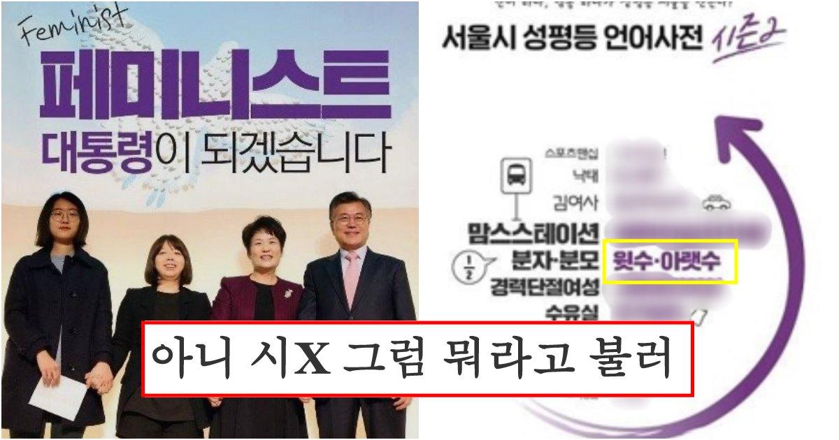 """collage 56.png?resize=412,232 - """"분자, 분모는 성차별 언어입니다.."""" 현재 밝혀져 난리난 서울시에서 '성차별' 개선한다며 제안한 단어들"""
