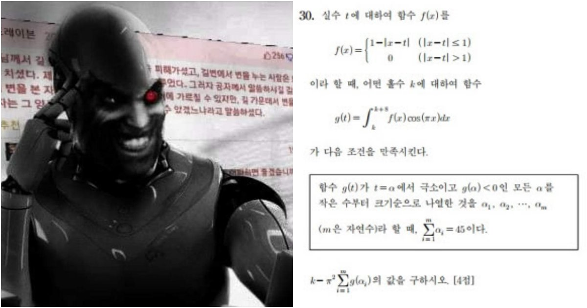 collage 76.png?resize=412,232 - 현존하는 문제풀이 기술 중 최상급에 속하는 AI에게 역대급 수능문제 주니 나온 결과
