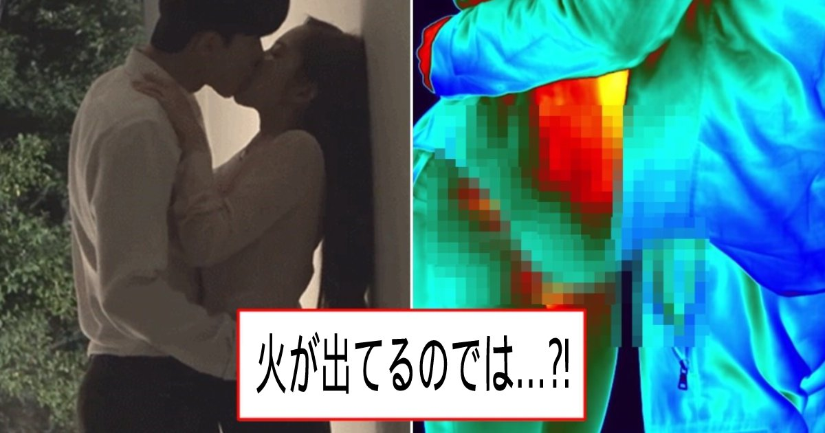 """e696b0e8a68fe38397e383ade382b8e382a7e382afe38388 2021 05 29t113113 127.png?resize=1200,630 - 衝撃映像!サーモカメラで男女の""""キス""""を撮ってみたら男女の身体に異変が…"""