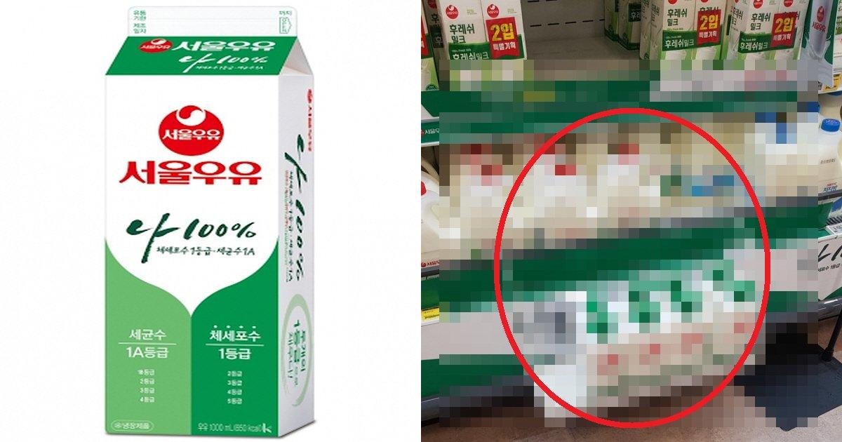 """ec849cec9ab8ec9ab0ec9ca0ec8db8.png?resize=1200,630 - """"진짜 조심하세요""""...서울우유 구매할 때 '반드시' 확인해야 하는 사항"""