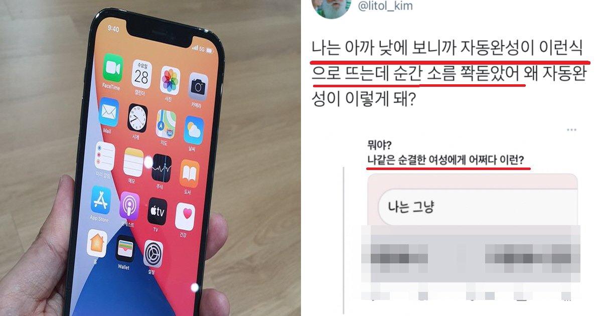 "ec9584ec9db4ed8fb0ec8db8.png?resize=1200,630 - ""아이폰 쓰면 확인해보세요""...커뮤니티서 난리 난 아이폰 '자동완성'의 충격 문장"
