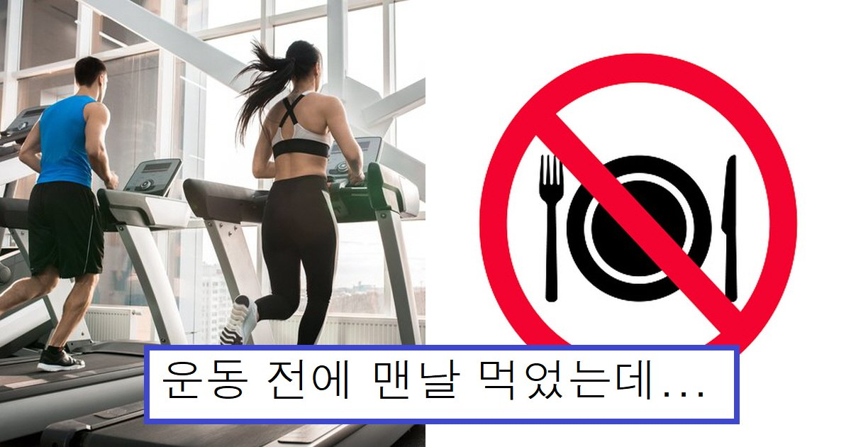 "ec9ab4eb8f99ec8db8.png?resize=412,232 - ""운동 전 꼭 확인하세요""...운동하기 전에 먹으면 안 되는 음식"