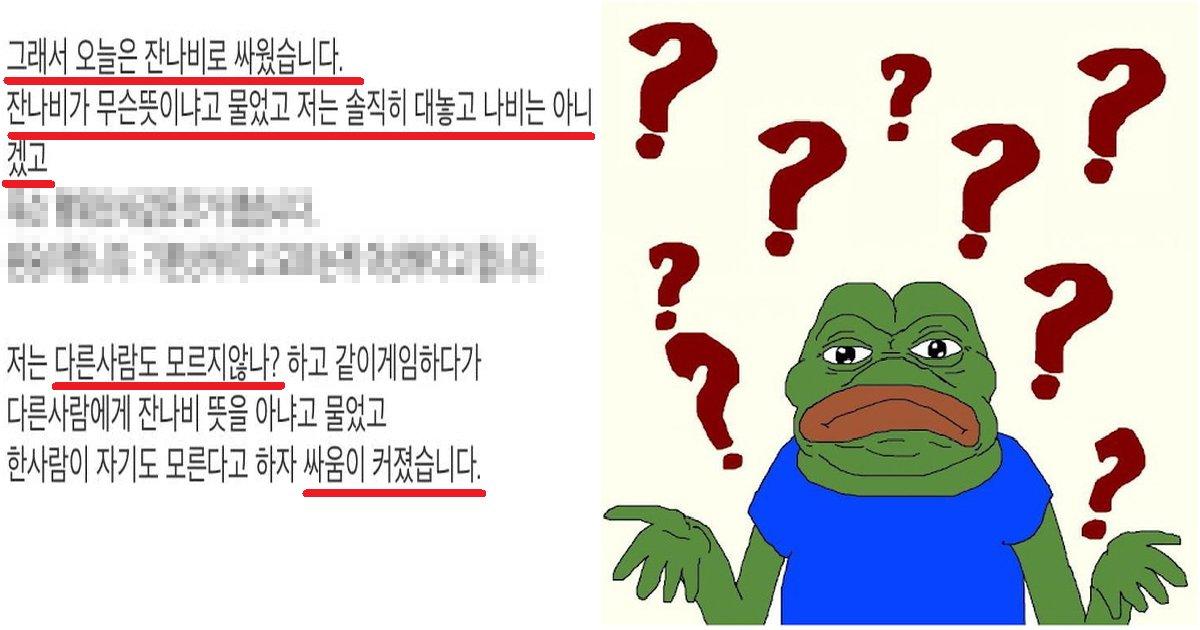 "ec9e94eb8298ebb984ec8db8.png?resize=1200,630 - ""이 단어 모르는 사람 있어?""...'잔나비' 단어 뜻 몰라서 여자친구와 싸운 네티즌"