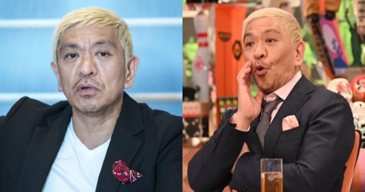 efbd92.png?resize=1200,630 - 松本人志、自身の写真を使用した『東京五輪反対』の記事に怒り「こんなこと一言も言ってない」