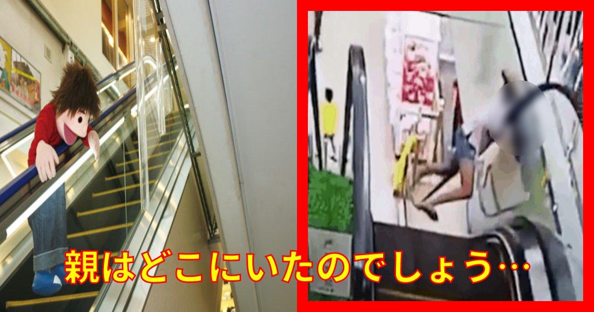 "escalator.png?resize=412,275 - 【映像あり】 エスカレーターで外に首を出して下を覗き込んではいけない""衝撃的な""理由 「これはやばい」"