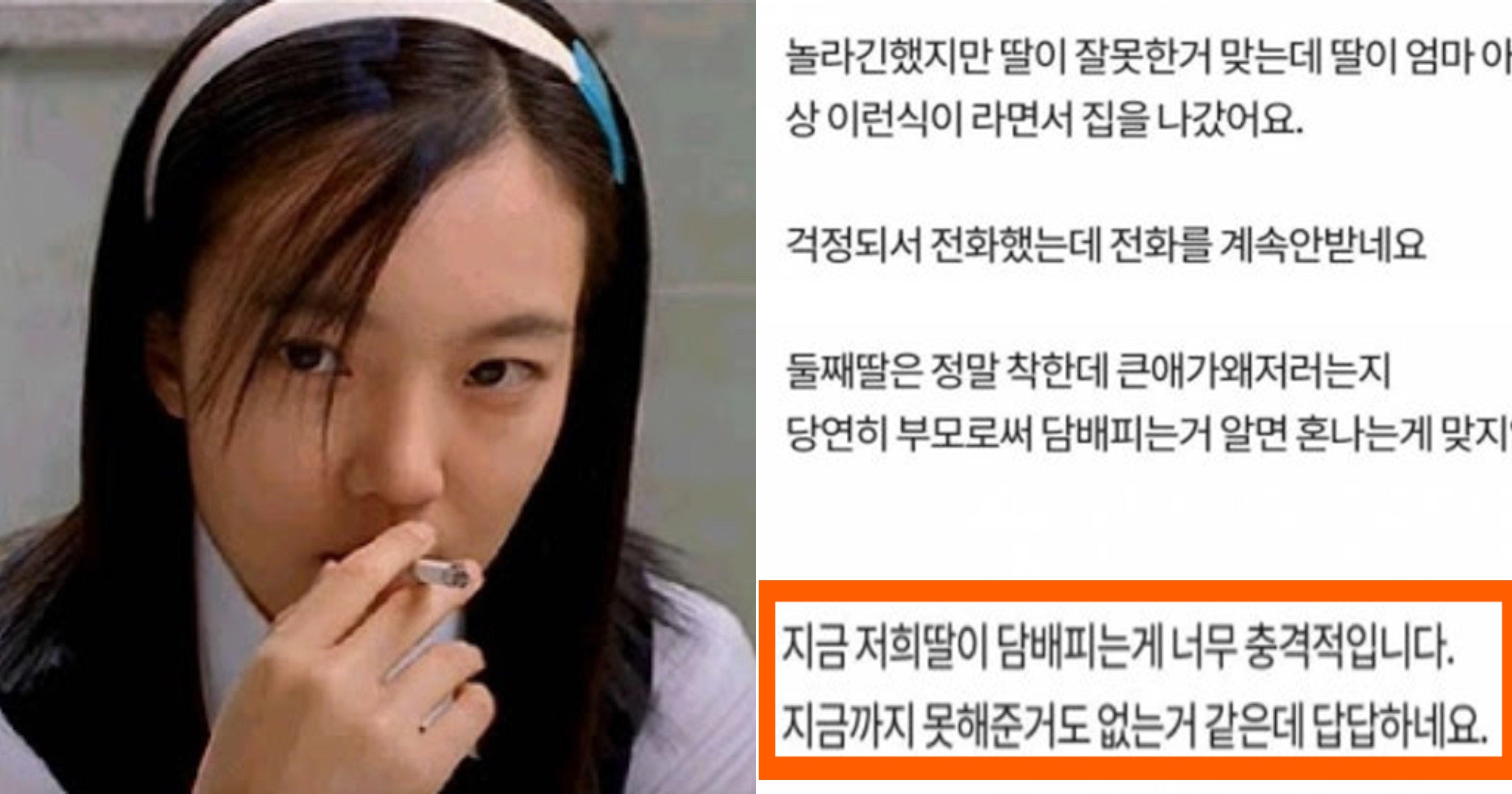 "kakaotalk 20210501 001442898.jpg?resize=1200,630 - ""딸이 남편에게 담배를 걸렸습니다""... 딸이 아빠에게 담배피다 걸린 최후"
