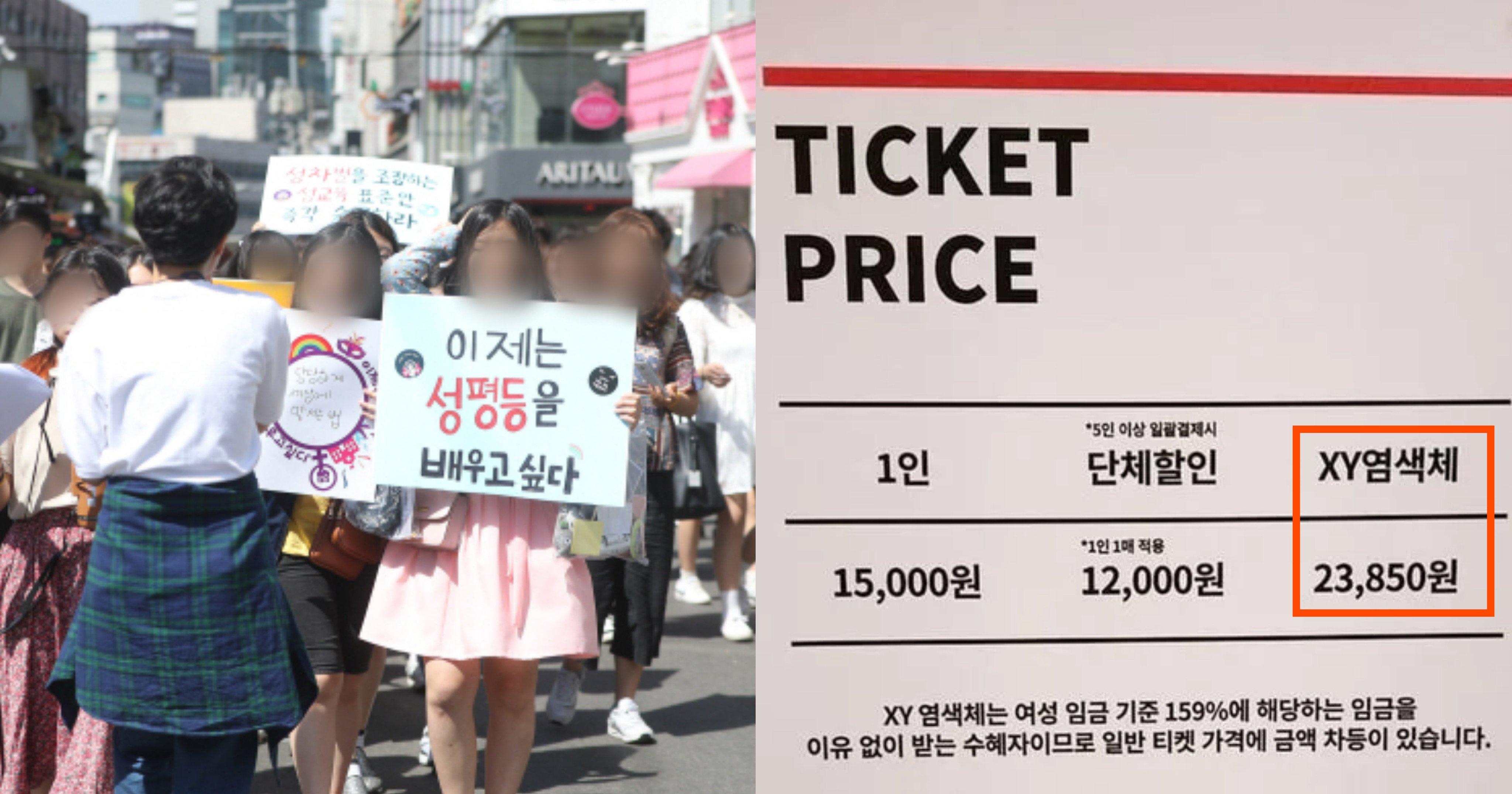 "kakaotalk 20210502 232930608.jpg?resize=1200,630 - ""남자는 여성보다 임금을 많이 받으니 돈 더 받습니다""라는 논란의 전시회(+사진)"