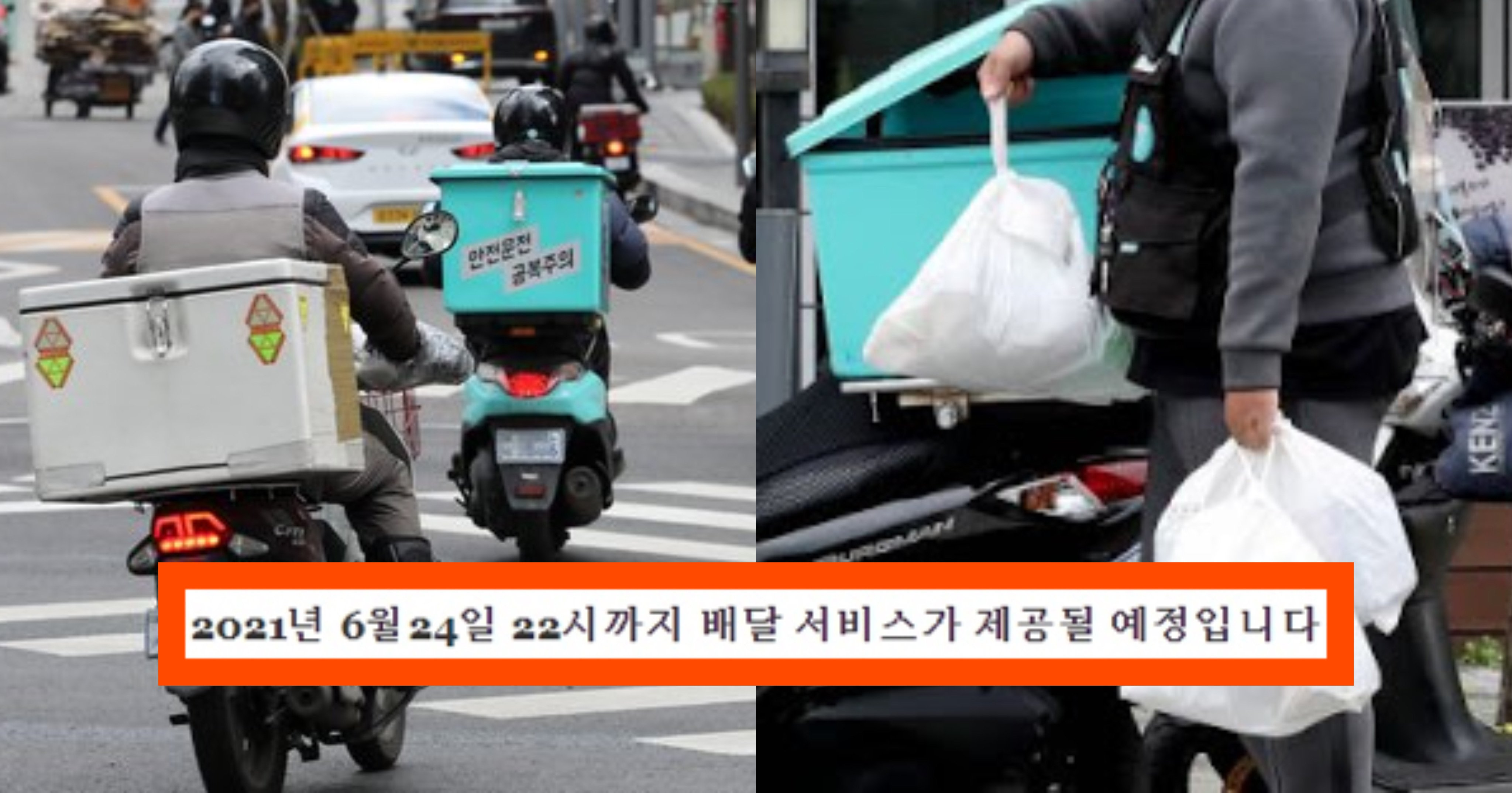 "kakaotalk 20210523 113428481.jpg?resize=1200,630 - ""배달앱 사라진다""...한국에서 최초 배달앱 서비스 종료한다(+공식입장)"