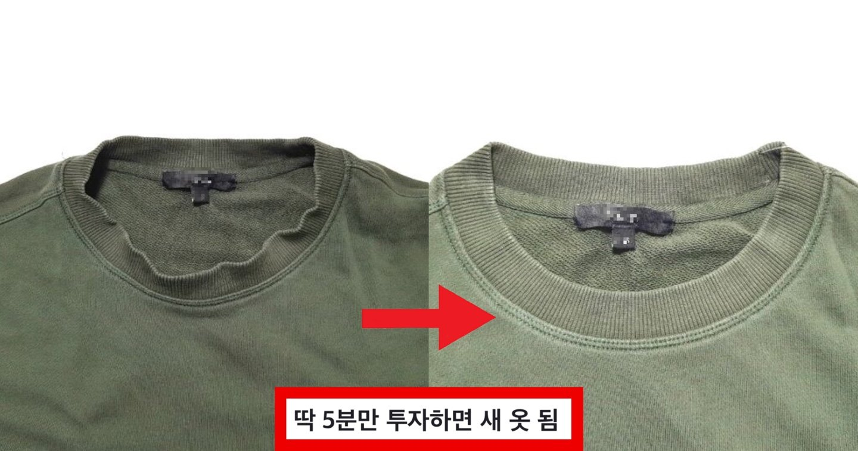 "kakaotalk 20210525 220626096.jpg?resize=1200,630 - ""목이 다 늘어난 티셔츠를 5분만에 '완벽한 새 옷'으로 바꾸는 법"" (+사진)"