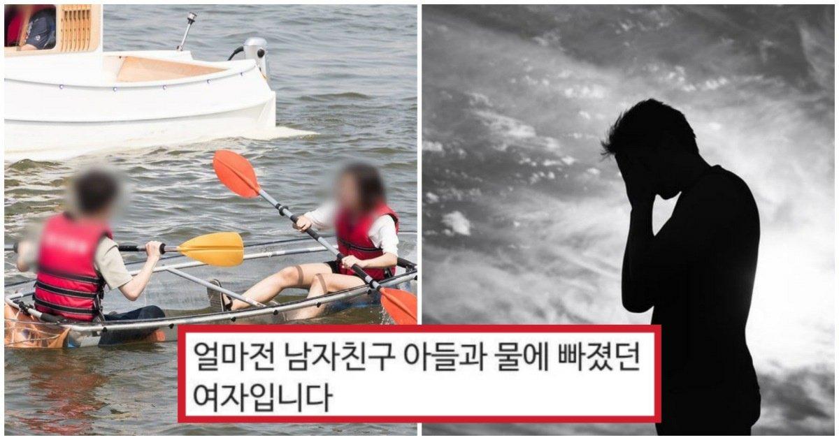 "3 41.jpg?resize=1200,630 - ""실제로 아들과 여자친구가 물에 빠졌을 때""라는 이야기의 주인공 '그 여자'입니다. (+여자입장)"