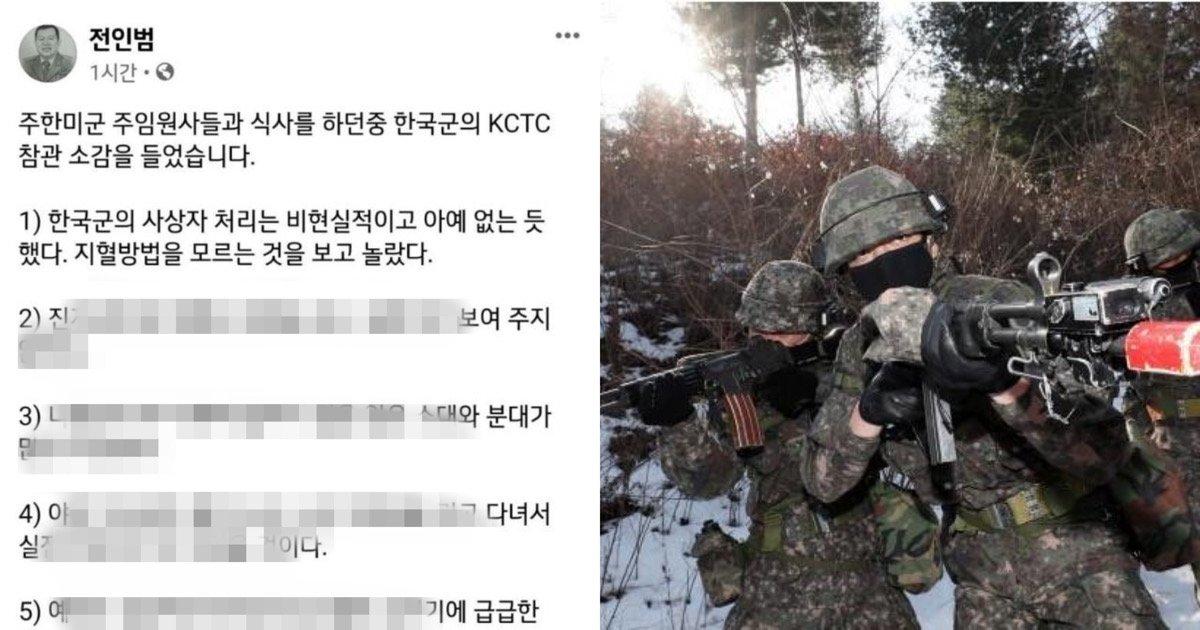 """323f50ae 8aeb 4eb6 8f51 348178accc48.jpeg?resize=412,232 - """"남자들 이거 어떻게 생각함? 진짜임?""""…미군이 평가했다는 한국의 군대"""