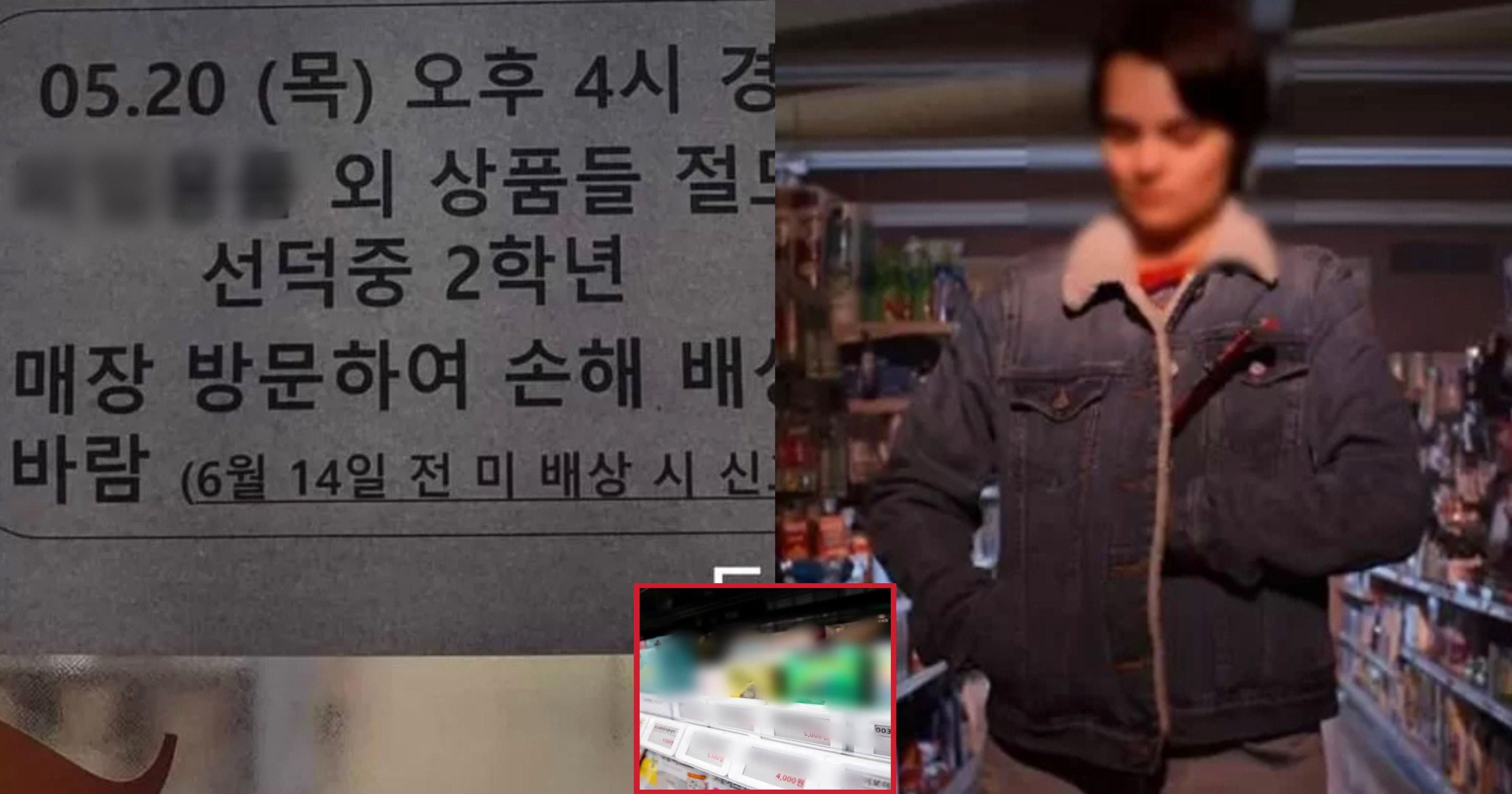 """3d8937f7 dc3e 4c87 81ba 464c79f717bf.jpeg?resize=1200,630 - """"선덕중 2학년 매장 방문 요망""""..중학생이 피임 용품을 훔친 '충격적인' 이유(+사진)"""